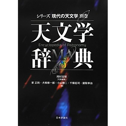 天文学辞典(シリーズ現代の天文学〈別巻〉) [事典辞典]