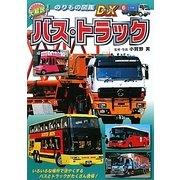 バス・トラック(大解説!のりもの図鑑DX〈6〉) [図鑑]