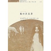 北の古文書―世界の迷路〈2〉 [単行本]