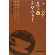 ワールド・カフェをやろう―会話がつながり、世界がつながる [単行本]