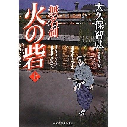 火の砦〈上〉無名剣(二見時代小説文庫) [文庫]