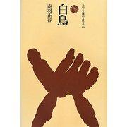 白鳥(ものと人間の文化史〈161〉) [全集叢書]