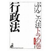 ぶんこ六法トラの巻 行政法 第四版 [文庫]
