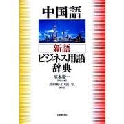 中国語 新語ビジネス用語辞典 [事典辞典]