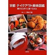 京都テイクアウト美味図鑑―開けたらすぐに食べられる [単行本]