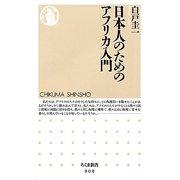 日本人のためのアフリカ入門(ちくま新書) [新書]
