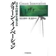 グリーン・イノベーション―日本の将来を変える [単行本]