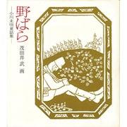 野ばら-小川未明童話集 [単行本]