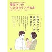 産後ママの心と体をケアする本―出産した女性が本当にしておきたい [単行本]