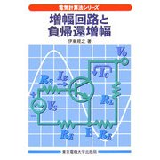 増幅回路と負帰還増幅(電気計算法シリーズ) [単行本]