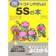 トコトンやさしい5Sの本(B&Tブックス―今日からモノ知りシリーズ) [単行本]