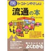 トコトンやさしい流通の本(B&Tブックス―今日からモノ知りシリーズ) [単行本]