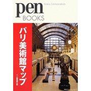 パリ美術館マップ(pen BOOKS) [単行本]