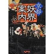 京都妖界案内(だいわ文庫) [文庫]