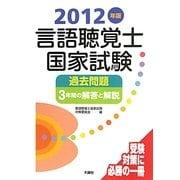 言語聴覚士国家試験過去問題3年間の解答と解説〈2012年版〉 [単行本]