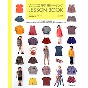 いちばんよくわかるパターンレーベルの子供服ソーイングLESSON BOOK [単行本]
