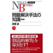 問題解決手法の知識 2版 (日経文庫) [新書]