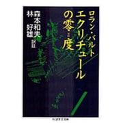 エクリチュールの零(ゼロ)度(ちくま学芸文庫) [文庫]