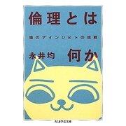 倫理とは何か―猫のアインジヒトの挑戦(ちくま学芸文庫) [文庫]