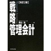 戦略管理会計 改訂2版 [単行本]