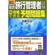 総合旅行管理者試験ズバリ合格できる予想問題集〈2012年〉 [単行本]