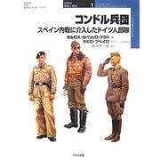 コンドル兵団―スペイン内戦に介入したドイツ人部隊(オスプレイ・ミリタリー・シリーズ―「世界の軍装と戦術」〈1〉) [単行本]