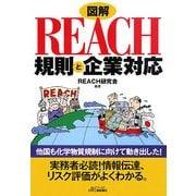 図解 REACH規則と企業対応(B&Tブックス) [単行本]