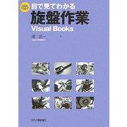 目で見てわかる旋盤作業―Visual Books [単行本]