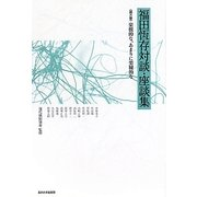 福田恆存対談・座談集〈第3巻〉楽観的な、あまりに楽観的な [全集叢書]