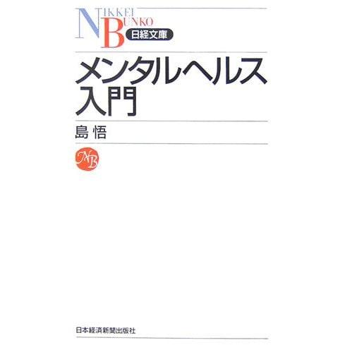 メンタルヘルス入門(日経文庫) [新書]