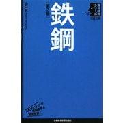 鉄鋼 第2版 (日経文庫―業界研究シリーズ) [新書]