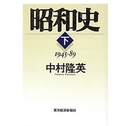 昭和史〈下〉1945-89 [単行本]