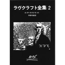 ラヴクラフト全集 2(創元推理文庫 523-2) [文庫]