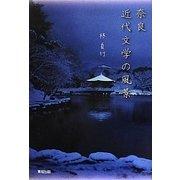 奈良 近代文学の風景 [単行本]
