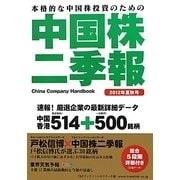 中国株二季報〈2012年夏秋号〉―本格的な中国株投資のための [単行本]