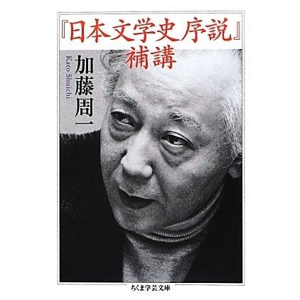 『日本文学史序説』補講(ちくま学芸文庫) [文庫]