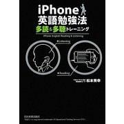 iPhone英語勉強法 多読&多聴トレーニング [単行本]