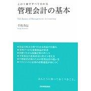 管理会計の基本―この1冊ですべてわかる [単行本]