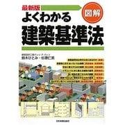 最新版 図解 よくわかる建築基準法 最新2版 [単行本]