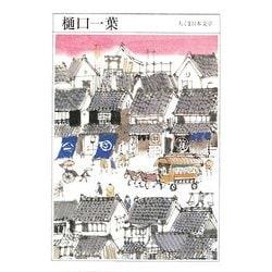 樋口一葉(ちくま日本文学〈013〉) [文庫]