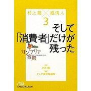 カンブリア宮殿 村上龍×経済人〈3〉そして「消費者」だけが残った(日経ビジネス人文庫) [文庫]