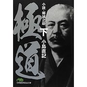 極道―小説・郷誠之助〈下〉(日経ビジネス人文庫) [文庫]