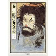 芥川龍之介全集〈4〉(ちくま文庫) [文庫]