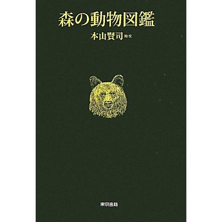 森の動物図鑑 [単行本]