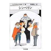 シンベリン―シェイクスピア全集〈22〉(ちくま文庫) [文庫]