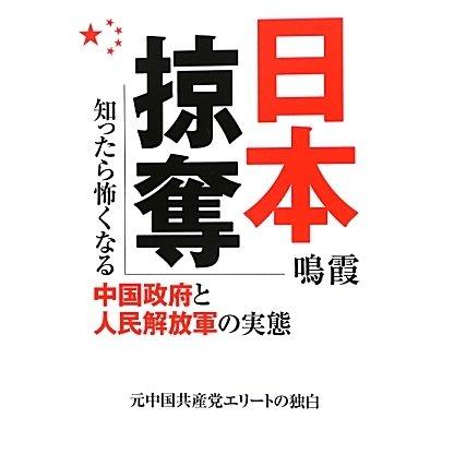 日本掠奪―知ったら怖くなる中国政府と人民解放軍の実態 [単行本]
