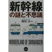 新幹線の謎と不思議 [単行本]