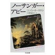 ノーサンガー・アビー(ちくま文庫) [文庫]