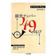 競売ナンバー49の叫び(ちくま文庫) [文庫]