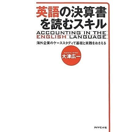 英語の決算書を読むスキル―海外企業のケーススタディで基礎と実践をおさえる [単行本]